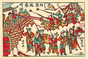 By Tai Liping - General Bai Attacks Qingchuan