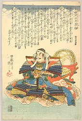 General and Astrologist Masanobu