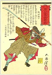 The Samurai Class