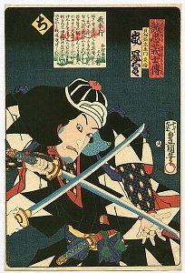 Tomonobu - Seichu Gishi Den