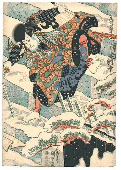 Samurai Fight in the Snow - Detail.