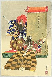 One Hundred Noh Plays - Rashomon - Tsukioka Kogyo - 1869-1927