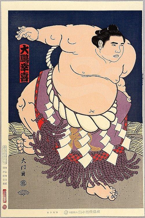 Yokozuna Taiho Koki - Grand Champion Sumo Wrestler Taiho