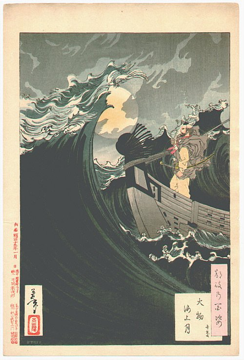Moon above the Sea of Daimotsu Bay - Benkei - One Hundred Aspects of the Moon