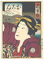 Kiyosada Utagawa - Kiyosada Utagawa active 1848