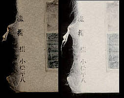Marking on verso of posthumous Toshi prints - Toshi Yoshida - 1911-1995