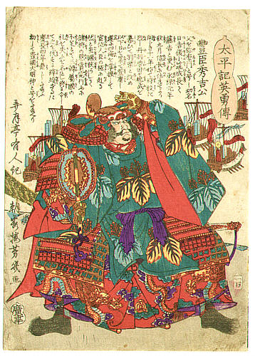 Yoshiiku Utagawa 1833-1904 - Hideyoshi - Taiheiki Eiyu Den