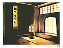 Hideaki Kato born 1954 - Tea Ceremony Room of the Light  (limited edition)