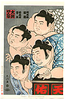 Daimon Kinoshita born 1946 - Four Champion Sumo Wrestlers - New Oh-Sumo Nishiki-e