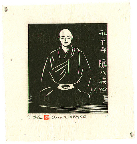 Akio Onda born 1924 - Zen Meditation at Eiheiji Temple