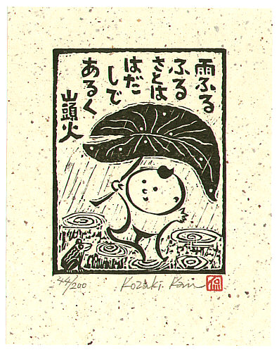 Kan Kozaki born 1942 - Walking in the Rain - Ame Furu Sato