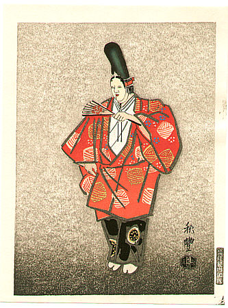 Akitoyo Terada active 1950s - Yuya - Noh Play