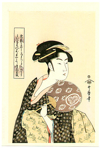 Utamaro Kitagawa 1750-1806 - Beauty Takashimaya Ohisa