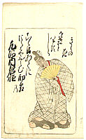 Shunsho Katsukawa 1726-1792 - Mitsune - One Hundred Poets