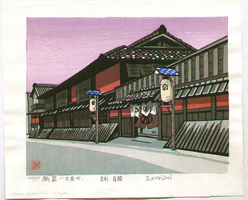 Seiichiro Konishi born 1919 - Ichiriki Tea House in Gion
