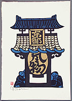 Yoshitoshi Mori 1898-1992 - Large Lantern