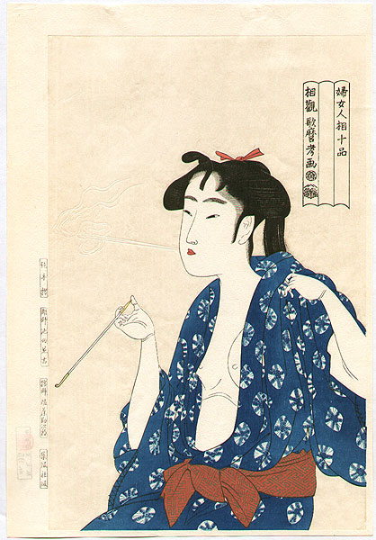 Utamaro Kitagawa 1750-1806 - Courtesan with Pipe