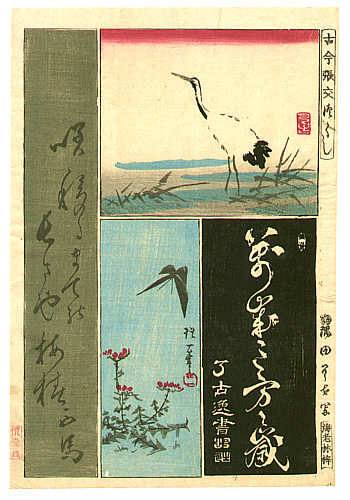 Hoitsu Sakai 1761-1828 - Harimaze - 1