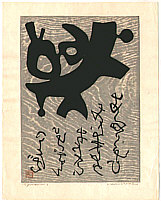 Haku Maki 1924-2000 - Symbol - 1