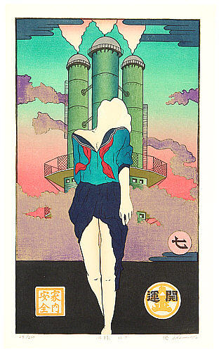 Ryusei Okamoto born 1949 - Ukiyo-e  Today, No.7