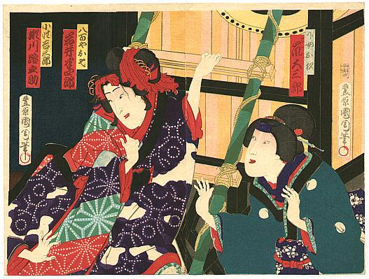 Kunichika Toyohara 1835-1900 - Oshichi