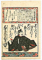 Gyokuzan Ishida 1737-1812 - Yoshinobu - One Hundred Poets One Hundred Poems