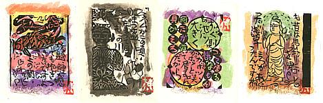 Calendar Prints 1976 - Shiko Munakata