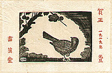 Unichi Hiratsuka 1895-1997 - Bird for the New Year's Greeting Card