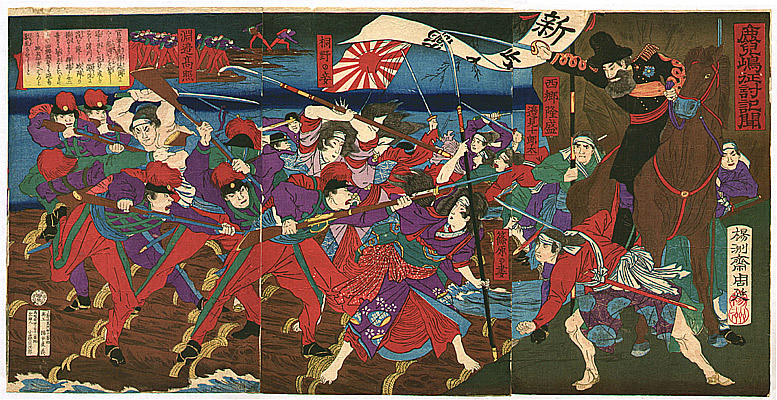 Chikanobu Toyohara 1838-1912 - Last Samurai and Satsuma Rebellion