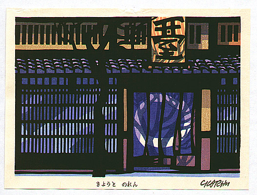 Clifton Karhu born 1927 - Store Curtain in Kyoto