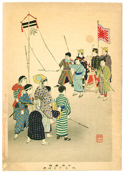 Shuntei Miyagawa 1873-1914 - War Game - Children's Manners and Customs