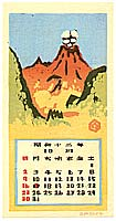 Umetaro Azechi 1902-1999 - Calendar of Japan Hanga Association  - October