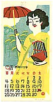 Senpan Maekawa 1888-1960 - Calendar of Japan Hanga Association  - September