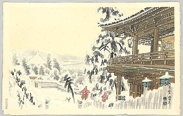 Eiichi Kotozuka 1906-1979 - Nigatsu-do in Snow