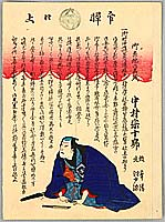 Yoshitaki Utagawa 1841-1899 - Greeting from Kabuki Actor