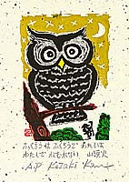 Kan Kozaki born 1942 - Owl and Priest