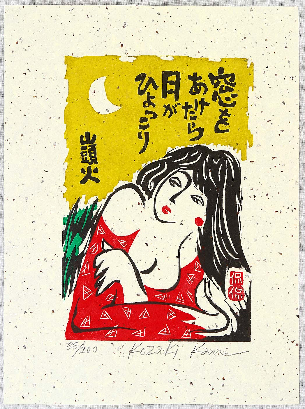 kozaki kan when i opened a window artelino 浮世絵検索