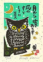 Kan Kozaki born 1942 - Owl and the Moon