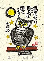 Kan Kozaki born 1942 - Owl and Moon