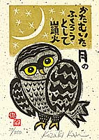 Kan Kozaki born 1942 - Owl and Crescent Moon