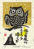 Kan Kozaki born 1942 - Owl in the Moonlight Night