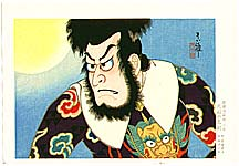 Tadamasa Ueno 1904-1970 - Pirate - Calendar of Kabuki Actors