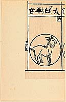 Unichi Hiratsuka 1895-1997 - Goat and Cover Page  - New Year's Day Greetings