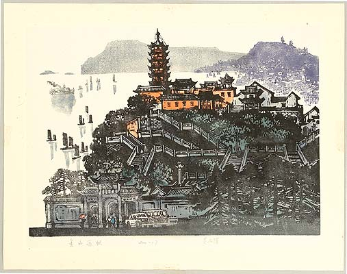 Huang Pimo born 1925 - Pagoda on the Gold Mountain  - Ten Views of  Jiangnan