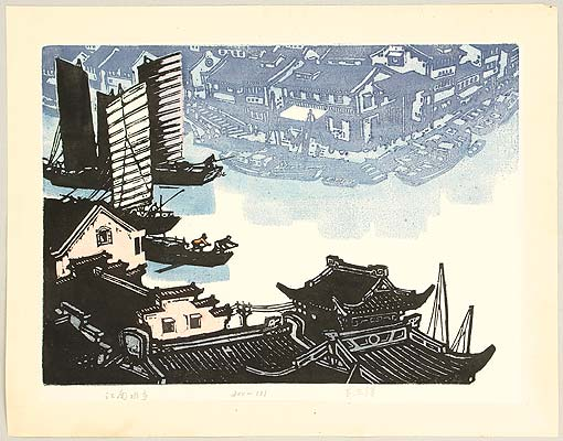 Huang Pimo born 1925 - Water Canals  - Ten Views of  Jiangnan
