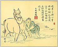 Chikudo Ki 1775-1825 - Washing Horse - e-hon