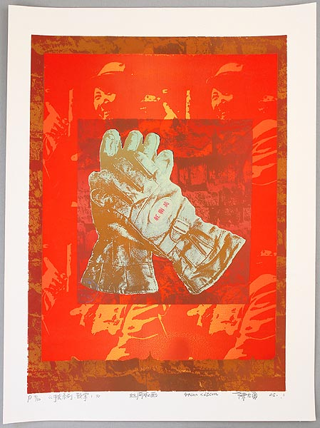 Cheng Guangyong born 1973 - Series of Gloves No. 1 - Clap