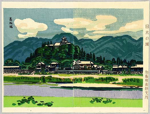 Okiie Hashimoto 1899-1993 - Castles of Japan -  Kochi Castle