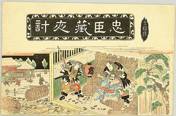 Eisen Ikeda 1790-1848 - Act.11 - Chushingura