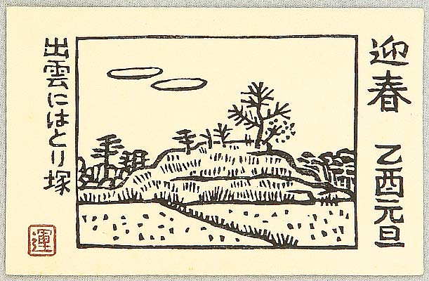 Unichi Hiratsuka 1895-1997 - Izumo - New Year's Greeting Card